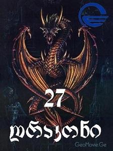27 დრაკონი / 27 drakoni