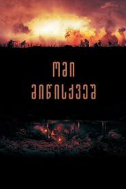 ომი მიწისქვეშ (ქართულად) / omi miwisqvesh (qartulad) / The War Below