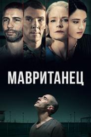 მავრიტანელი (ქართულად) / mavritaneli (qartulad) / The mauritanian