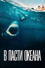 დიდი თეთრი ზვიგენი (ქართულად) / didi tetri zvigeni (qartulad) / Great White