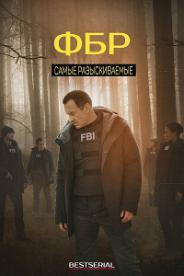 გამოძიების ფედერალური ბიურო: იძებნება (ქართულად) / gamodziebis federaluri biuro: idzebneba (qartulad) / FBI: Most Wanted