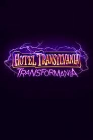 სასტუმრო ტრანსილვანია: ტრანსფორმანია (ქართულად) / sastumro transilvania: transformania (qartulad) HOTEL TRANSYLVANIA: TRANSFORMANIA