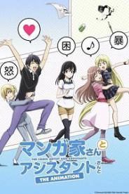 მანგაკა და მისი ასისტენტი (ქართულად) / mangaka da misi asistenti (qartulad) / The Comic Artist and His Assistants