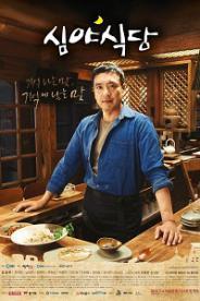 შუაღამის რესტორანი (ქართულად) / shuagamis restorani (qartulad) / Late Night Restaurant