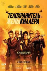 მკველის ცოლის მცველი (ქართულად) / mkvlelis colis mcveli (qartulad) / The Hitman's Wife's Bodyguard (2021)
