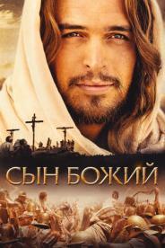 ძე ღვთისა (ქართულად) / dze gvtisa (qartulad) / Son of God