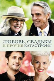 სიყვარული, ქორწილები და სხვა კატასტროფები (ქართულად) / siyvaruli, qorwilebi da sxva katastrofebi (qartulad) / Love, Weddings & Other Disasters