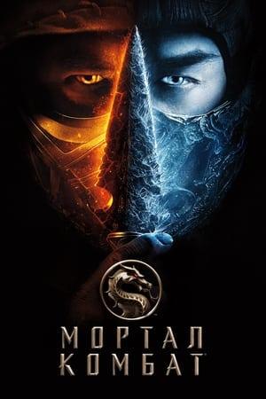 სასიკვდილო ბრძოლა (ქართულად) /  sasikvdilo brdzola (qartulad) / Mortal Kombat