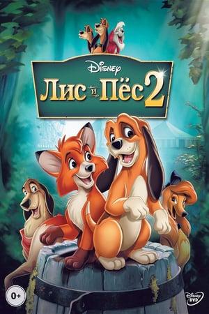 მელია და მონადირე ძაღლი 2 (ქართულად) / melia da monadire dzagli 2 (qartulad) / The Fox and the Hound 2