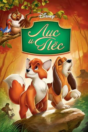 მელია და მონადირე ძაღლი (ქართულად) / melia da monadire dzagli (qartulad) / The Fox and the Hound