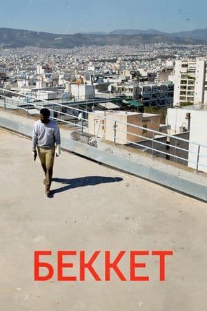 ბეკეტი / BEKETI / BECKETT