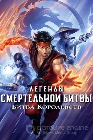 ლეგენდები სასიკვდილო ბრძოლაზე: სამეფოების ბრძოლა / Legendebi Sasikvidlo Brdzolaze: Samefoebis Brdzola / MORTAL KOMBAT LEGENDS: BATTLE OF THE REALMS